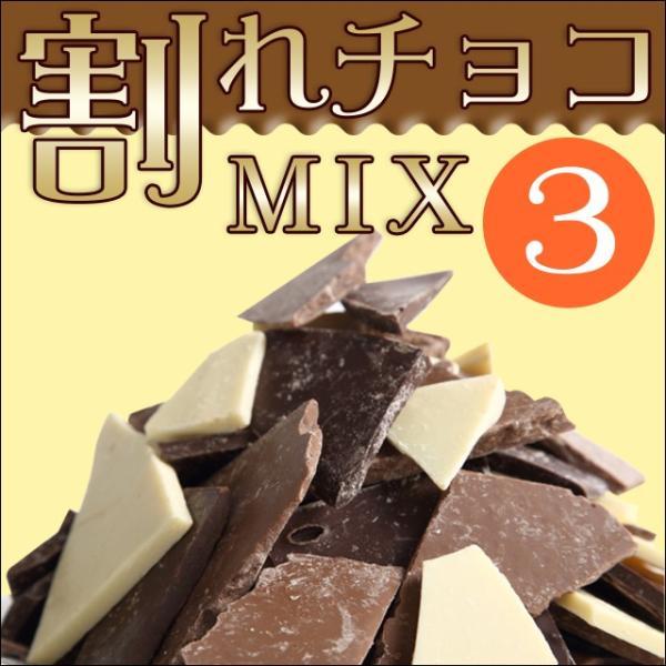 ギフト チョコレート 割れチョコ どっさり1kg!割れチョコミックス3種 /大量 1キロ まとめ買い お得用 家族 お菓子|hokkaido-gourmation