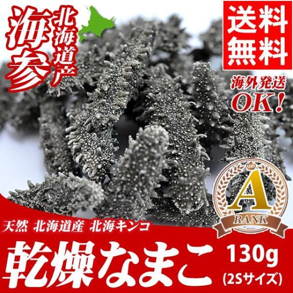 プレゼント 珍味 ギフト 送料無料 北海道産なまこ 天然 乾燥なまこ(A級品 2Sサイズ 130g) / 天然 ナマコ 淡水海参 日本刺参