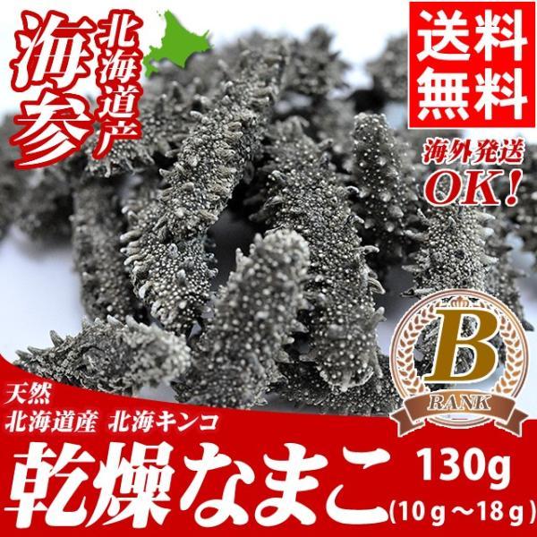プレゼント 珍味 ギフト 送料無料 北海道産なまこ 天然 乾燥なまこ(B級品 10g〜18g 130g) / 天然 ナマコ 淡水海参 日本刺参