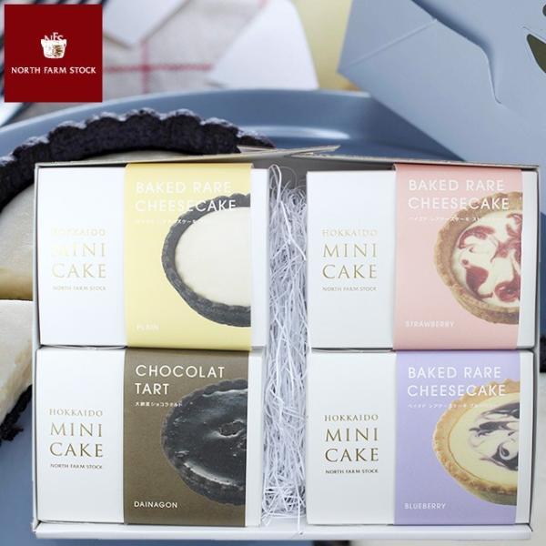 プレゼント スイーツ ギフト 送料無料 ノースファームストック 北海道ミニケーキ4種セット(MCD-08) / ケーキ レアチーズケーキ パンケーキ