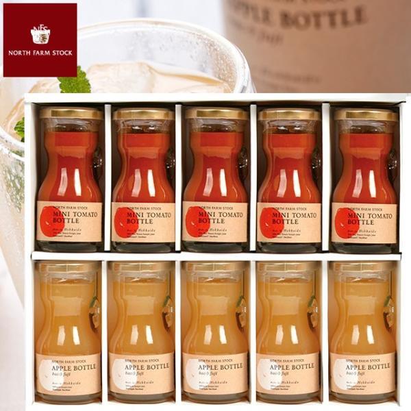 敬老の日 プレゼント ジュース ギフト 送料無料 ノースファームストック ミニボトルジュースセット(RTA-10) / アップル りんご リンゴ 野菜ジュース