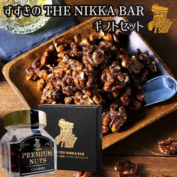 すすきの THE NIKKA BAR ギフトセット(竹鶴17年使用ウイスキー生チョコレイト&くるみ飴焼き) / ギフト 生チョコ|hokkaido-gourmation