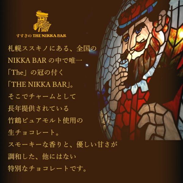 すすきの THE NIKKA BAR ギフトセット(竹鶴17年使用ウイスキー生チョコレイト&くるみ飴焼き) / ギフト 生チョコ|hokkaido-gourmation|06