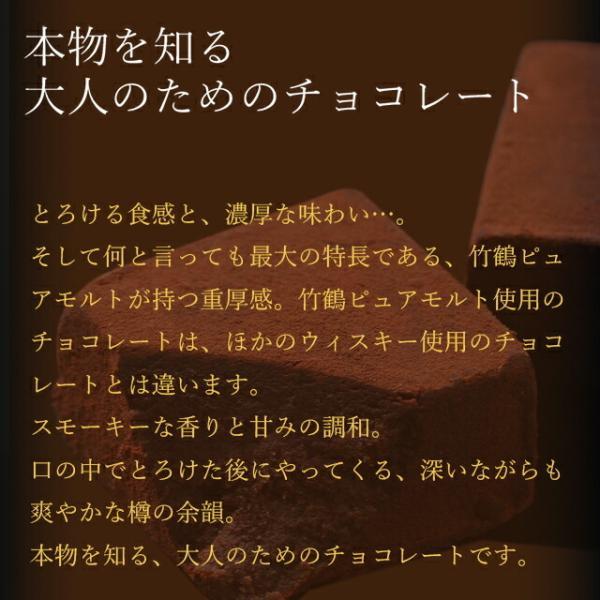 すすきの THE NIKKA BAR ギフトセット(竹鶴17年使用ウイスキー生チョコレイト&くるみ飴焼き) / ギフト 生チョコ|hokkaido-gourmation|08