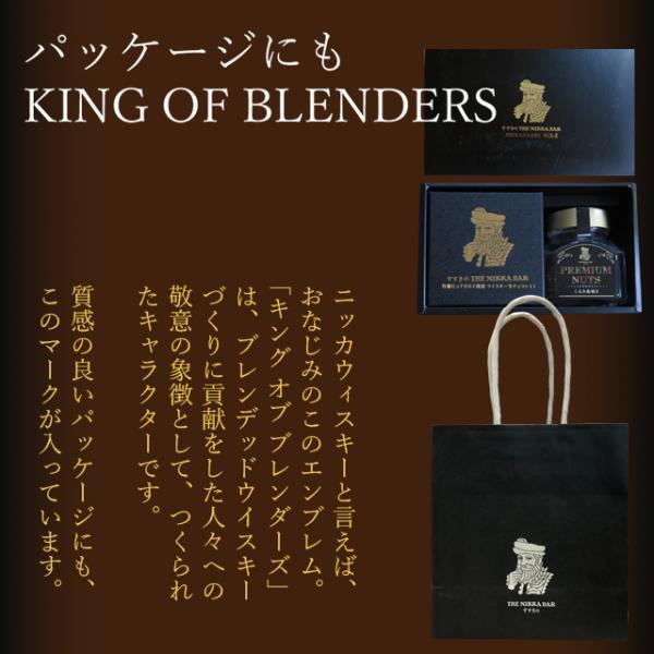 すすきの THE NIKKA BAR ギフトセット(竹鶴17年使用ウイスキー生チョコレイト&くるみ飴焼き) / ギフト 生チョコ|hokkaido-gourmation|10