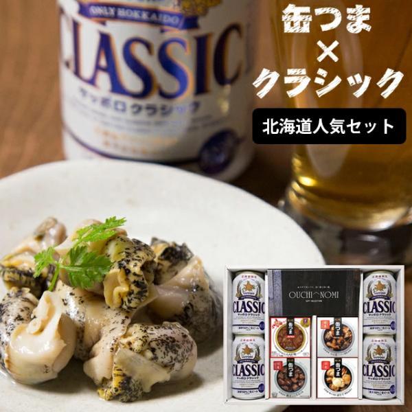 プレゼント ビール ギフト 送料無料 サッポロクラシック&缶つまギフト(北海道人気セット)/ ビール 缶詰 サッポロ ビール つまみ セット