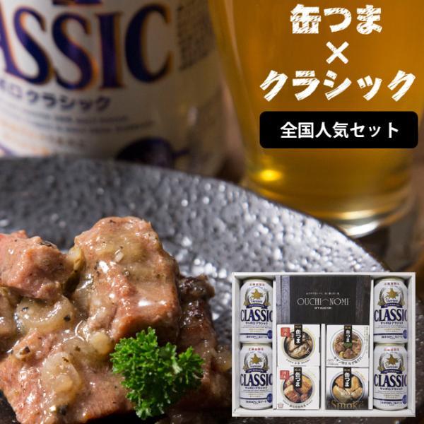 ビール ギフト 送料無料 サッポロクラシック&缶つまギフト(全国人気)/ ビール 缶詰 サッポロ ビール つまみ セット