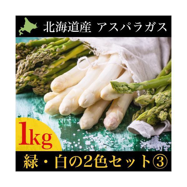 2020年ご予約承り中 4月出荷開始 送料無料 北海道産 アスパラ 2色食べ比べ セット3(グリーン(L500g)・ホワイト(M-L500g))合計1kg|hokkaido-gourmation|02