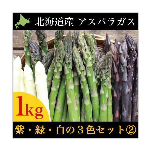 2020年ご予約承り中 4月出荷開始 送料無料 北海道産 アスパラ 3色食べ比べ セット2(グリーン(L400g)・ホワイト(M-2L300g)・紫(S-M300g))合計1kg|hokkaido-gourmation|02