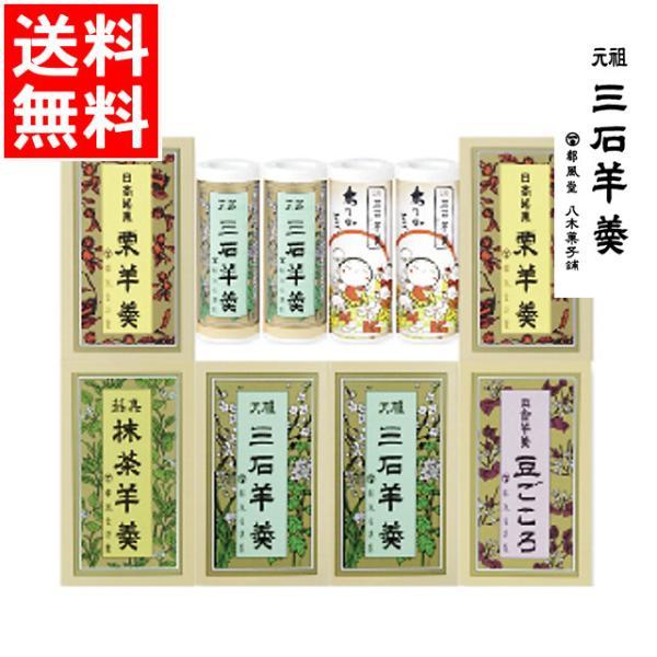 お菓子 ギフト 三石羊羹詰合 S-29(6種10棹) / 和菓子 羊羹 お返し 法事 法要|hokkaido-gourmation