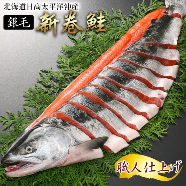 プレゼント 鮭 ギフト 送料無料 銀毛新巻鮭 姿切身2kg(北海道日高太平洋沖産)(1切れ真空包装、姿戻し)