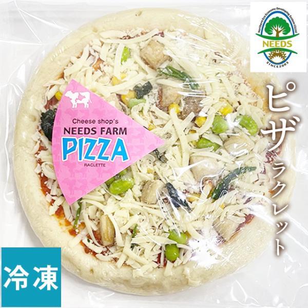 プレゼント ギフト 北海道 チーズ工房 NEEDS ピザ ラクレット / ナチュラルチーズ 北海道 ほっかいどう 直送 十勝 幕別 自宅 お土産 乳製品 こだわり