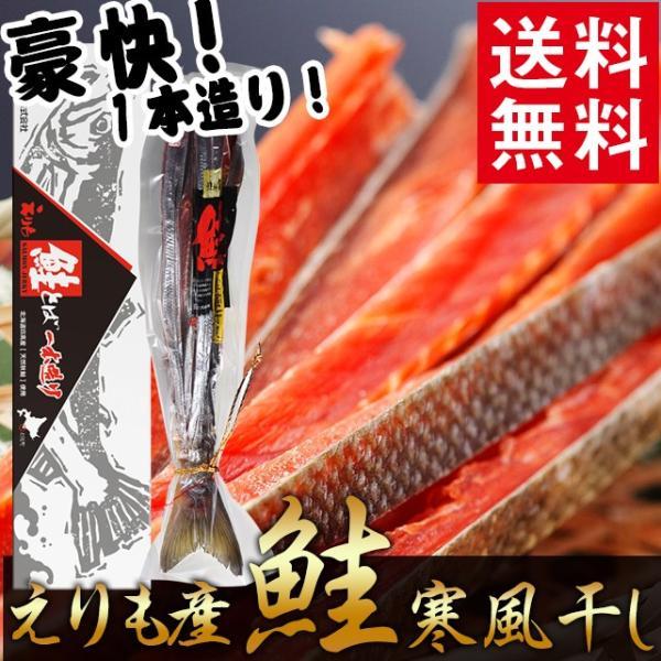 送料無料 干物 えりも産 鮭寒風干し(1本造り) / 珍味 おつまみ 鮭とば 鮭トバ 北海道|hokkaido-gourmation