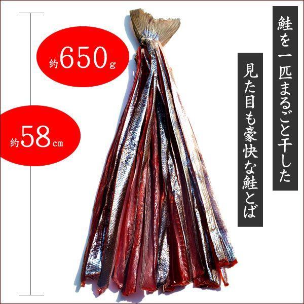 送料無料 干物 えりも産 鮭寒風干し(1本造り) / 珍味 おつまみ 鮭とば 鮭トバ 北海道|hokkaido-gourmation|02