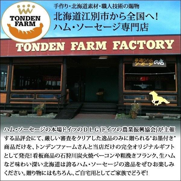 遅れてごめんね!父の日 ハム ギフト 北海道 トンデンファーム詰合せ(TE-20A)|hokkaido-gourmation|02