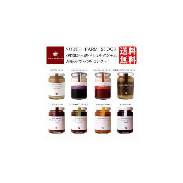 惣菜 ギフト 北海道 ノースファームストック NORTHFARMSTOCK ミルクジャム 3本セット / ギフト セット 詰め合わせ お取り寄せ ご当地 ソース hokkaido-gourmation
