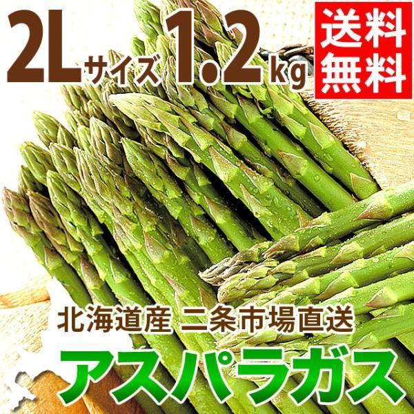 予約受付中 北海道産 アスパラガス グリーンアスパラガス 1.2kg 2Lサイズ / 旬 産地直送 お取り寄せ 北海道 春野菜