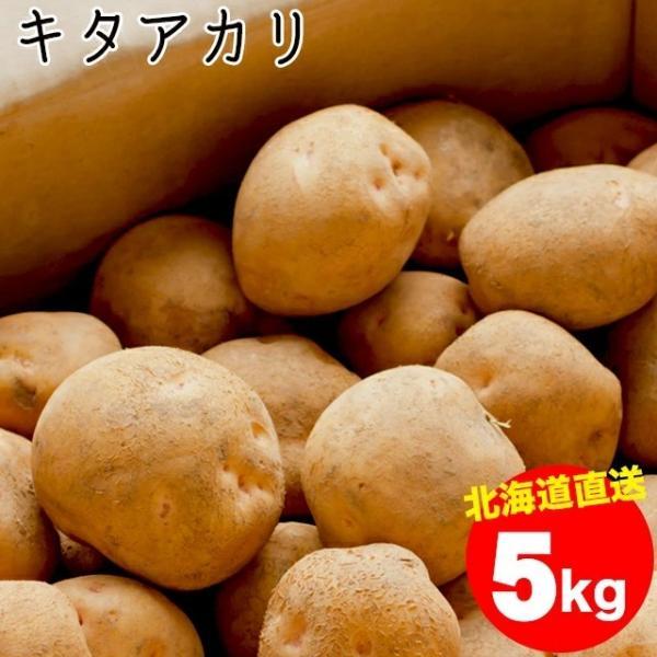 予約受付中 新じゃがいも 送料無料 北海道産 キタアカリ(M-2L混合)1箱5キロ入り / 5kg 5キロ 新じゃがいも きたあかり お取り寄せ 北海道