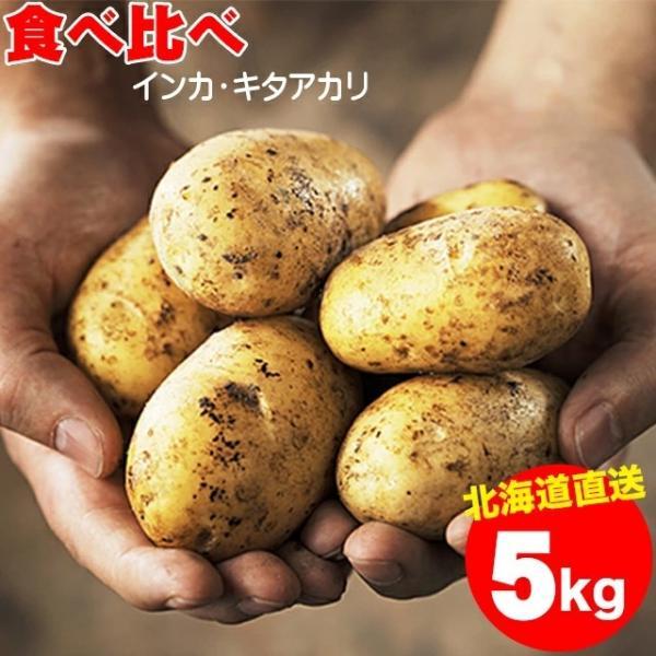 予約受付中 送料無料 北海道産 じゃがいも食べ比べセット 5kg(キタアカリ3kg・インカのめざめ2kg) / 5キロ 食べくらべ セット