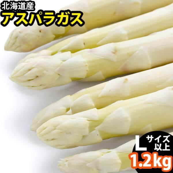 2020年ご予約承り中 4月出荷開始 送料無料 北海道産 ホワイトアスパラガス 1.2kg(2L/Lサイズ混合) / アスパラ 旬 野菜 産地直送|hokkaido-gourmation