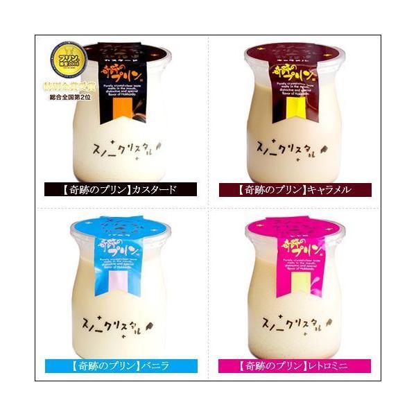 母の日 お菓子 スイーツ ギフト 奇跡のプリン 自由に選べる6個セット / ぷりん 詰め合わせ|hokkaido-gourmation|02