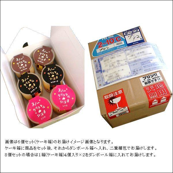 母の日 お菓子 スイーツ ギフト 奇跡のプリン 自由に選べる6個セット / ぷりん 詰め合わせ|hokkaido-gourmation|06