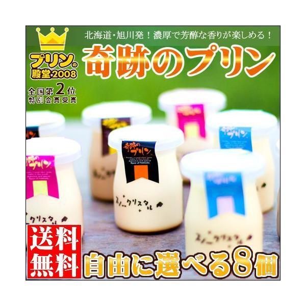プレゼント スイーツ ギフト 奇跡のプリン 自由に選べる8個セット / チョイス 組み合わせ 北海道  人気 ぷりん 詰め合わせ バラエティ