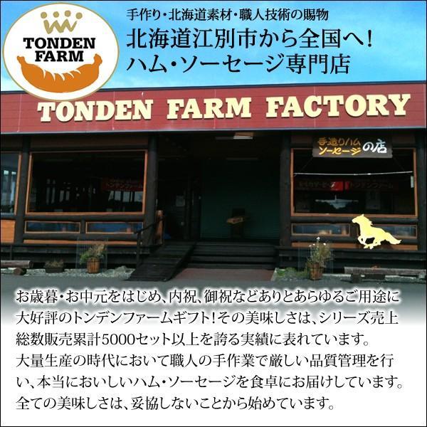 ハム 送料無料 北海道 トンデンファーム大満足 増量セットB(TF-SPB)|hokkaido-gourmation|02