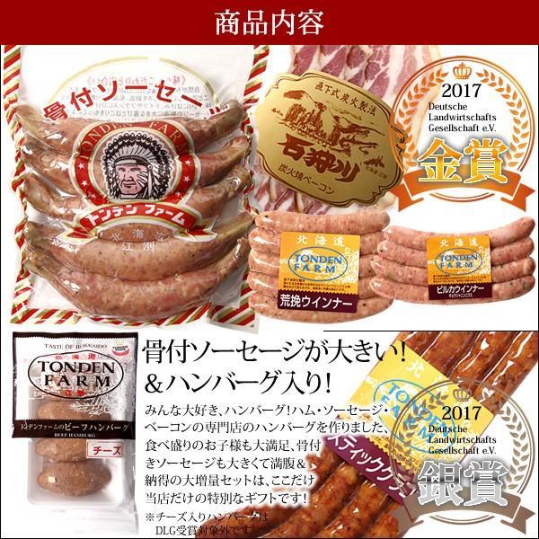 ハム 送料無料 北海道 トンデンファーム大満足 増量セットB(TF-SPB)|hokkaido-gourmation|05