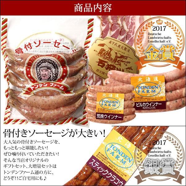 母の日 ハム ギフト 送料無料 北海道 トンデンファーム大満足 増量(Aset)|hokkaido-gourmation|05