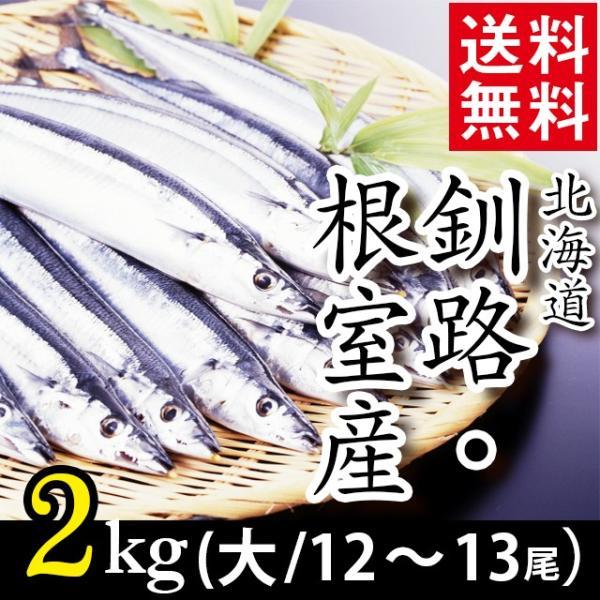 予約受付中 さんま 北海道産 サンマ 2キロ(大・12尾〜13尾入り) / 秋刀魚 水産 直送 道産 まとめ買い 2kg 2キロ 2kg