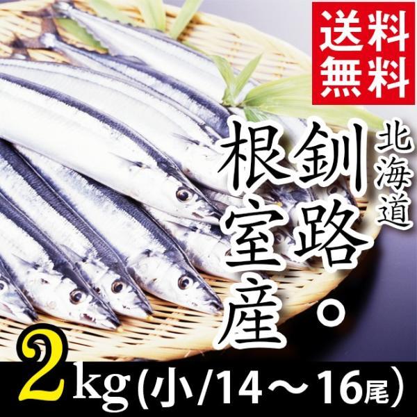 予約受付中 さんま 北海道産 サンマ 2キロ(小:14尾〜16尾入り) / 秋刀魚 水産 直送 道産 まとめ買い 2kg 2キロ 2kg
