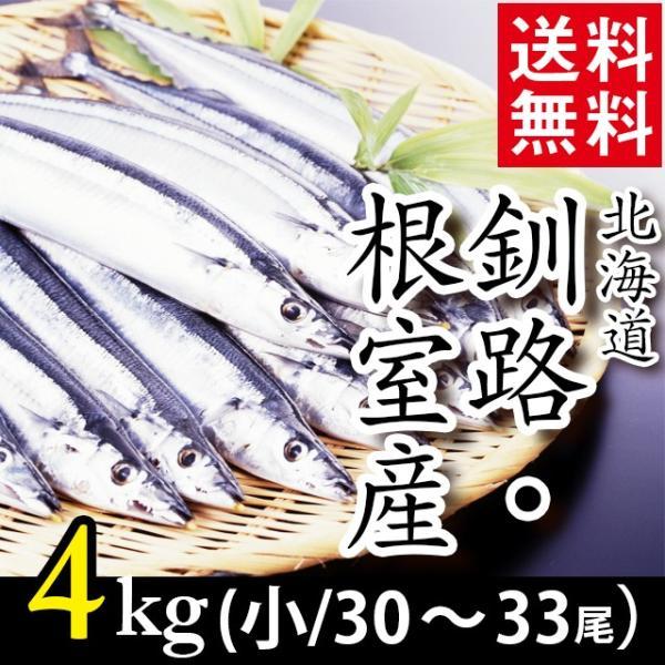 予約受付中 さんま 北海道産 サンマ 2キロ(小:30尾〜33尾入り) / 秋刀魚 水産 直送 道産 まとめ買い 2kg 2キロ 2kg
