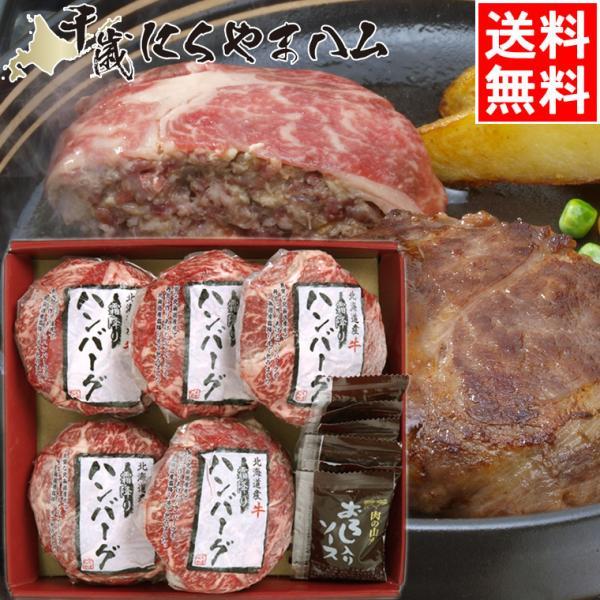 敬老の日 プレゼント 惣菜 ギフト 北海道 肉の山本 北海道産 牛霜降りハンバーグ / ジンギスカン 詰め合わせ 内祝い 御祝い 羊肉
