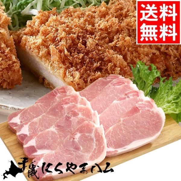 プレゼント ハム ギフト 肉の山本 北海道産 知床ポーク ロースとんかつ・ソテー / 豚肉 ぶた ブランド 肉セット 詰め合わせ 内祝い 御祝い