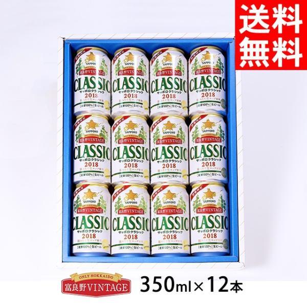母の日 ビール ギフト 送料無料 サッポロクラシック'18 富良野VINTAGEギフトセット(350ml×12缶入)/ ビンテージ ヴィンテージ hokkaido-gourmation