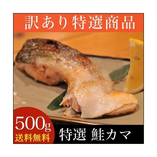 父の日 ■訳あり■ 送料無料 厳選 鮭カマ (500g) 業務用 / わけあり 北海道 鮭とろ 海鮮 珍味 カシラ しゃけ