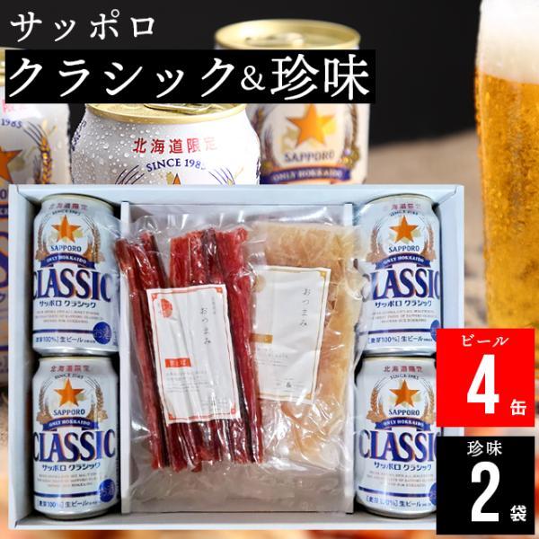 ビール ギフト 送料無料 サッポロクラシック(4缶)&選べる珍味(2袋) / サッポロビール セット 珍味 おつまみセット 鮭とば 干物