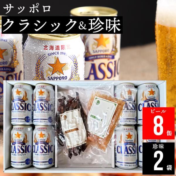 ビール ギフト 送料無料 サッポロクラシック(8缶)&選べる珍味(2袋) / サッポロビール セット 珍味セット おつまみ 鮭とば 干物