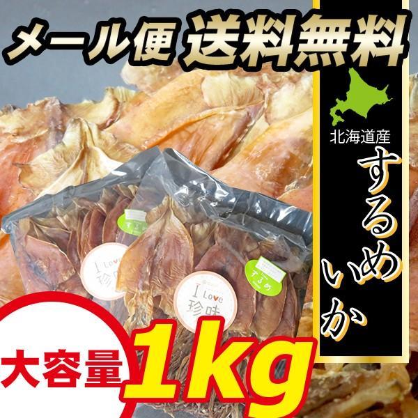 メール便 送料無料 北海道産 するめいか(小サイズ/約56枚入り) 1kg(500g×2袋) / 北海道 大容量 業務用 おつまみ  おつまみセット 珍味 干物 スルメ