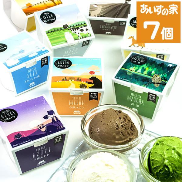 アイススイーツギフト北海道長沼あいすの家選べるカップアイス7個セット/ご当地お土産アイスクリーム