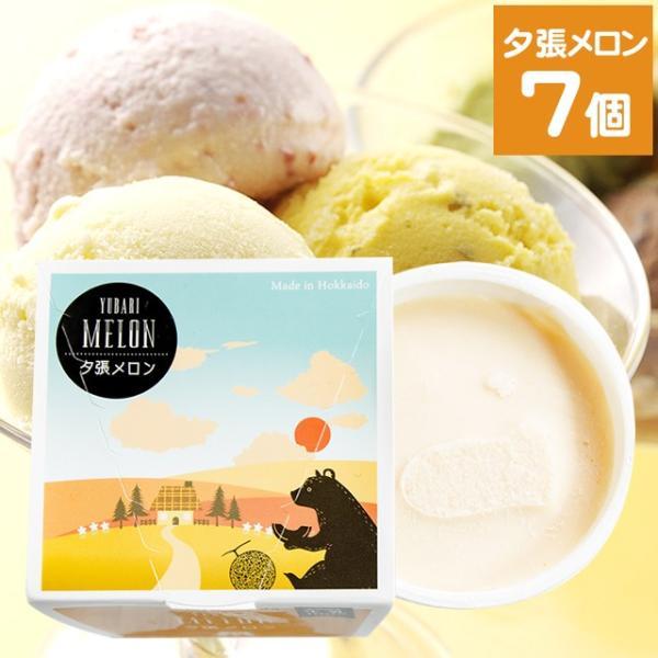 プレゼント アイス ギフト 北海道 長沼あいすの家 カップアイス 夕張メロン 7個セット / ご当地 お土産 アイスクリーム