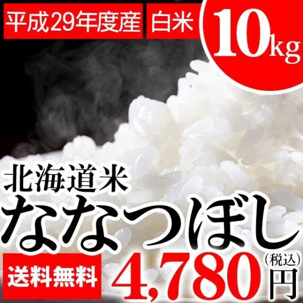 ギフト 贈り物 米 送料無料 10kg (5kg×2袋) ななつぼし お米 白米 北海道産 【2017年度米 平成29年度米 10キロ 北海道米】|hokkaido-gourmation