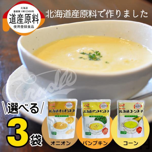 メール便 送料無料 食品 クレードル興農 北海道産 選べるスープ 3袋 / プレゼント コーンスープ 北海道 お試し hokkaido-gourmation