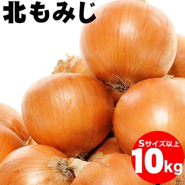 予約受付中 送料無料 北海道産 玉ねぎ(北もみじ)10kg(M〜L大サイズ)/ 正規品 Lサイズ 玉葱 たまねぎ 野菜 タマネギ