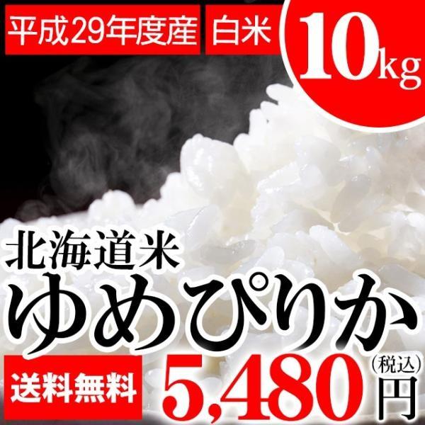 ギフト 贈り物 米 ゆめぴりか 10kg(5kg×2袋)(白米)【平成29年度/単一原料】 10キロ 北海道産 北海道米|hokkaido-gourmation