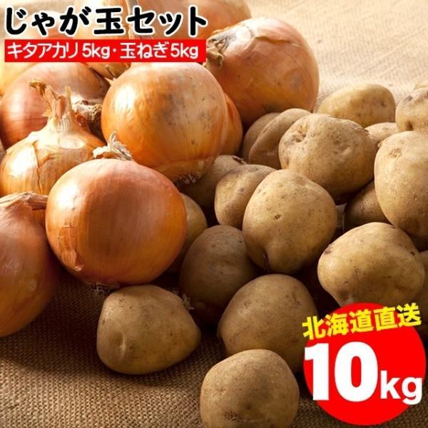 2019年ご予約承り中 10月出荷開始 北海道産 じゃが玉セット キタアカリ5kg(LMサイズ)&玉ねぎ5kg(Lサイズ)合計10kg / 10キロ キタアカリ 北海道産野菜|hokkaido-gourmation