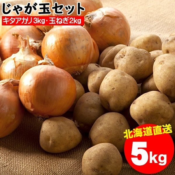 予約受付中 新じゃがいも 送料無料 北海道産 じゃが玉セット キタアカリ3kg(M-2L混合)&玉ねぎ2kg(L〜L大)合計5kg / 5キロ きたあかり 野菜セット 詰め合わせ