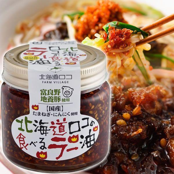 【ごはんのおかず】北海道ロコの食べるラー油(富良野地養豚)