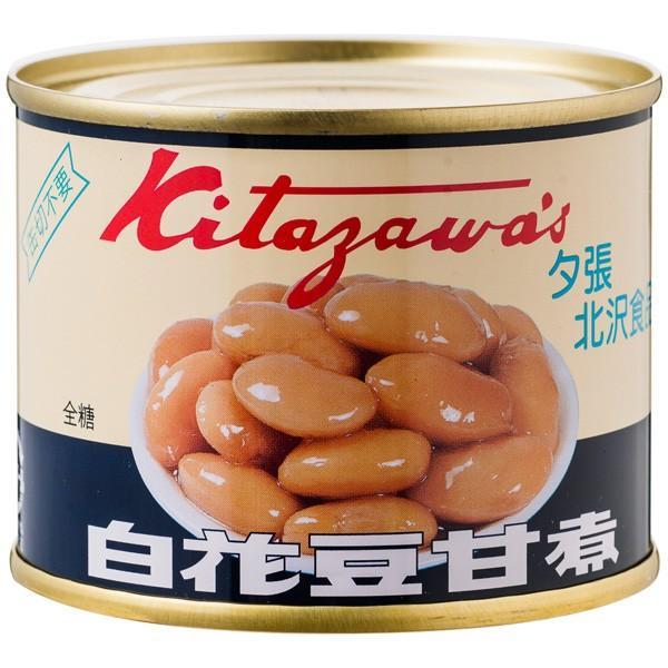北沢食品 白花豆甘煮225g【ギフト対応不可】
